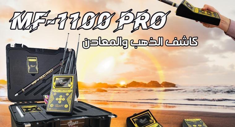 جهاز ام اف 1100 برو الاستشعاري 2021
