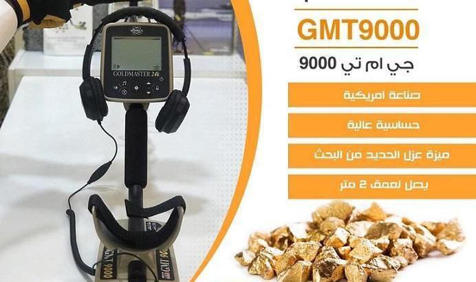 جهاز كشف الذهب الخام المطور 2021 جهاز جي ام تي9000