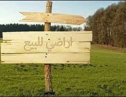 قطعة ارض للبيع في المشقر