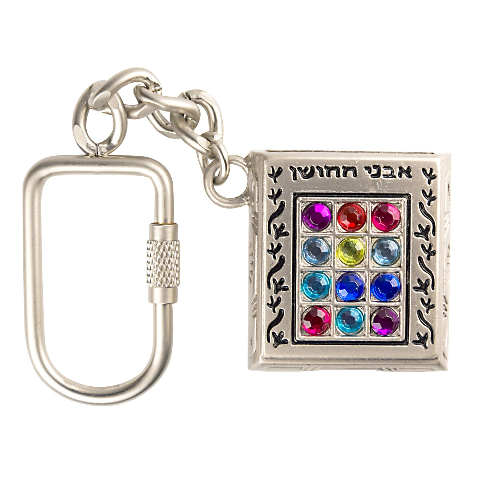 12 Tribes Of Israel Breastplate Key Chain With Mini New