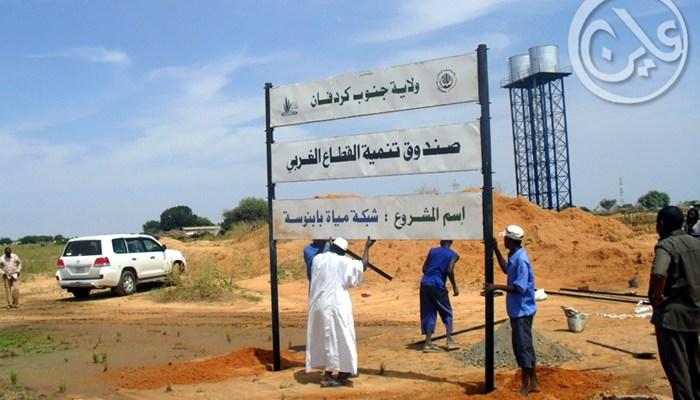 غرب كردفان: فساد في صندوق تنمية القطاع الغربي