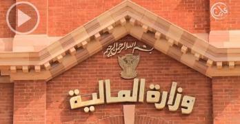 إعلان إفلاس الدولة من داخل البرلمان السوداني