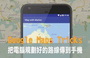 【教學】一鍵同步!把電腦版 Google Maps 的路線傳到手機上   三嘻行動哇 Yipee!