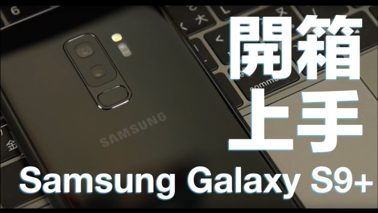 【開箱上手】 2018 真旗艦 | Samsung Galaxy S9 Plus 開箱 & 上手