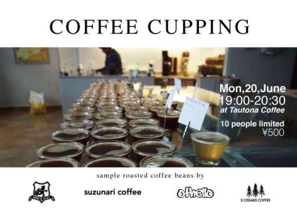 coffeecuppingoita