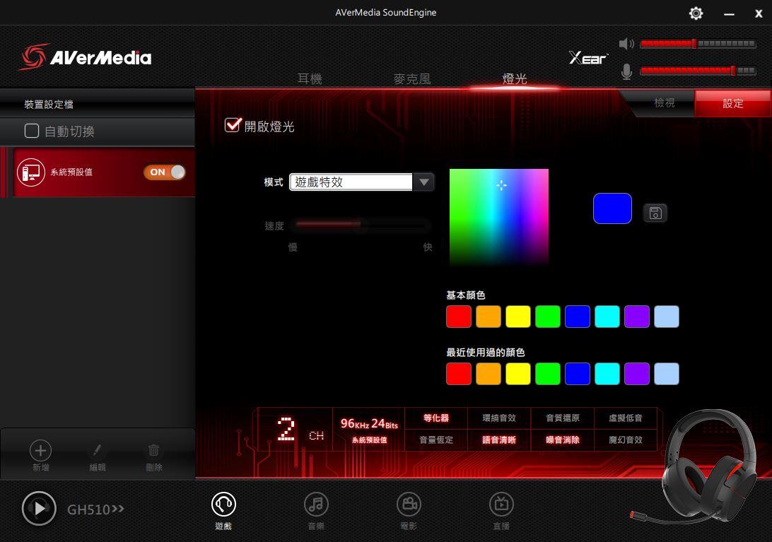 圓剛AVerMedia GH510 7.1環繞音效專業電競耳機-遊戲、音樂、電影與直播通吃,設定參數一鍵搞定
