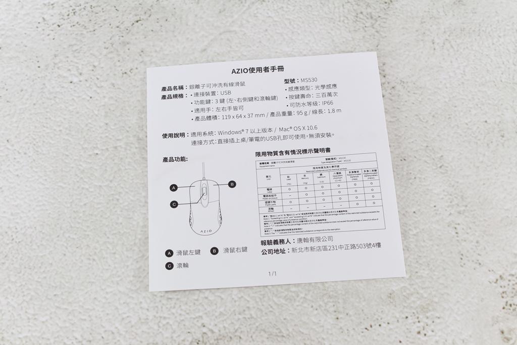 AZIO KB530 & MS530抗菌可沖洗有線鍵盤滑鼠-髒了水洗就對了!3524