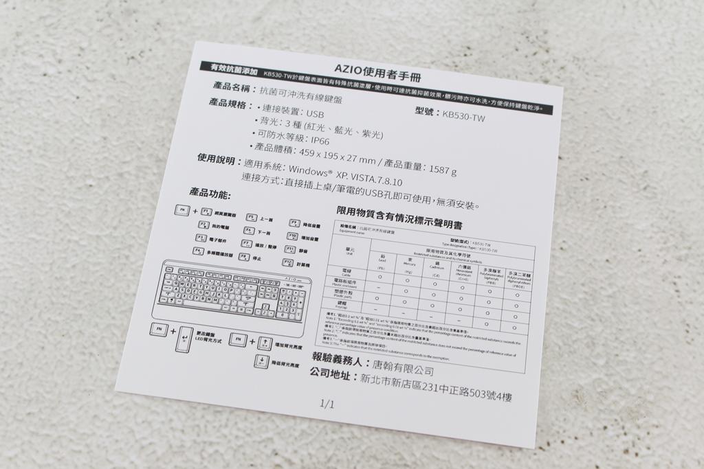 AZIO KB530 & MS530抗菌可沖洗有線鍵盤滑鼠-髒了水洗就對了!5590