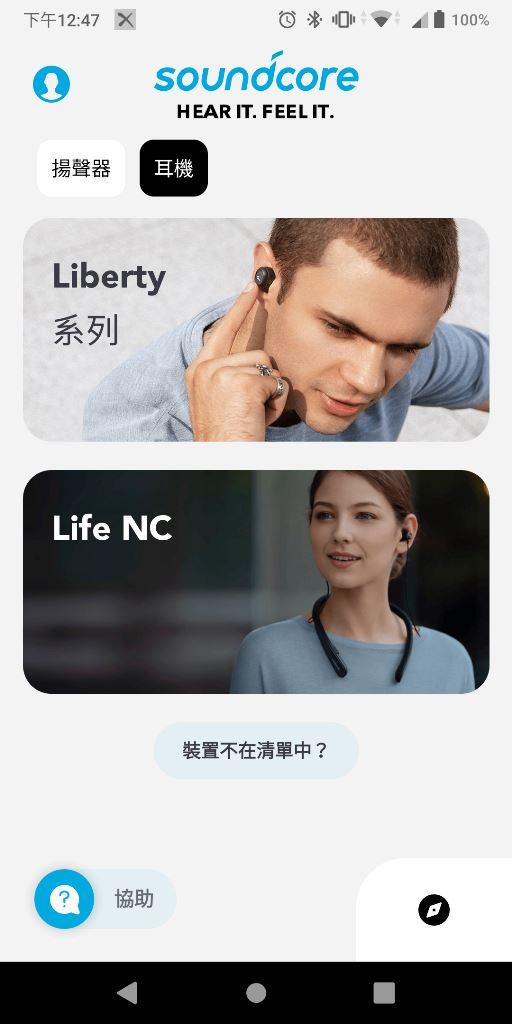 https://i2.wp.com/3cjohnpic.rf.gd/Anker_Soundcore_Liberty_Air2/pic/Screenshot_20200216-124707.jpg