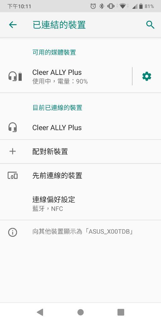 Cleer Ally+ ANC降噪真無線藍牙耳機-搭載高通晶片、雙降噪技...5369