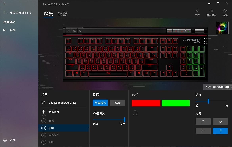 HyperX Alloy Elite 2機械式電競鍵盤-雙色布丁透光鍵帽,視覺效果再升級 - 64