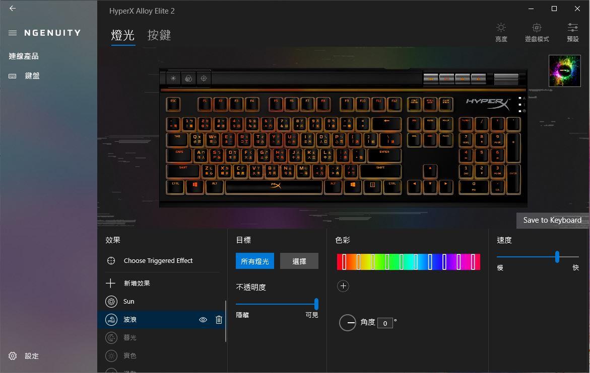 HyperX Alloy Elite 2機械式電競鍵盤-雙色布丁透光鍵帽,視覺效果再升級 - 69