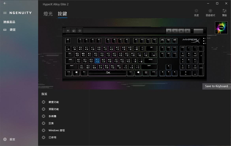 HyperX Alloy Elite 2機械式電競鍵盤-雙色布丁透光鍵帽,視覺效果再升級 - 72