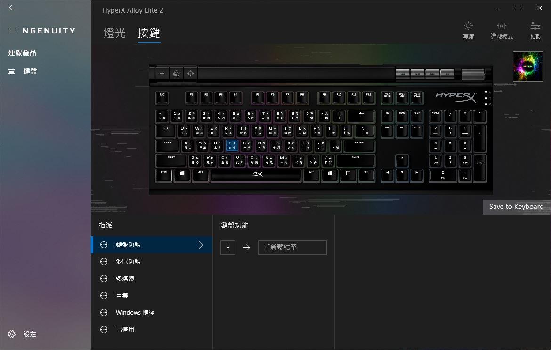 HyperX Alloy Elite 2機械式電競鍵盤-雙色布丁透光鍵帽,視覺效果再升級 - 73