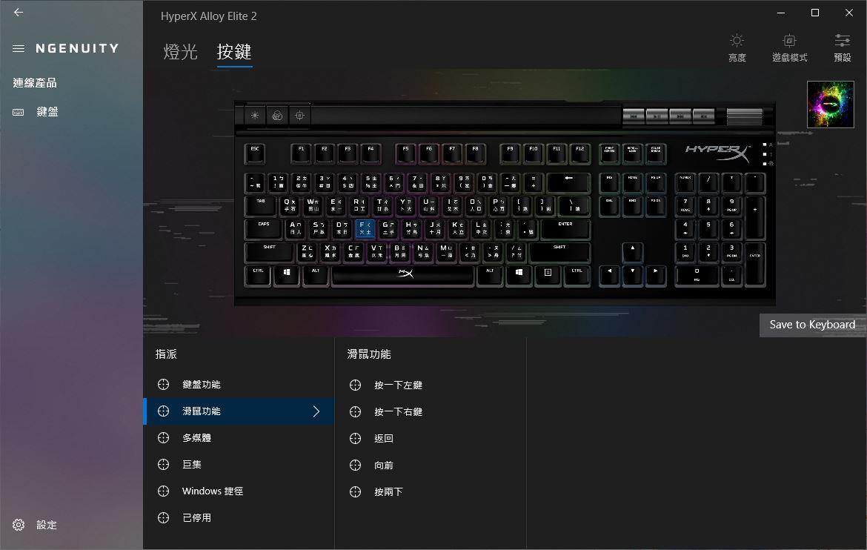 HyperX Alloy Elite 2機械式電競鍵盤-雙色布丁透光鍵帽,視覺效果再升級 - 74