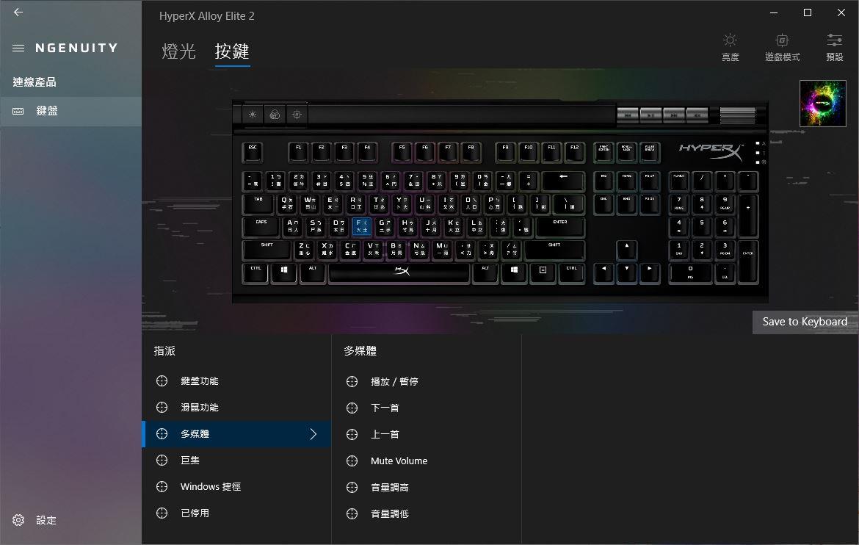 HyperX Alloy Elite 2機械式電競鍵盤-雙色布丁透光鍵帽,視覺效果再升級 - 75