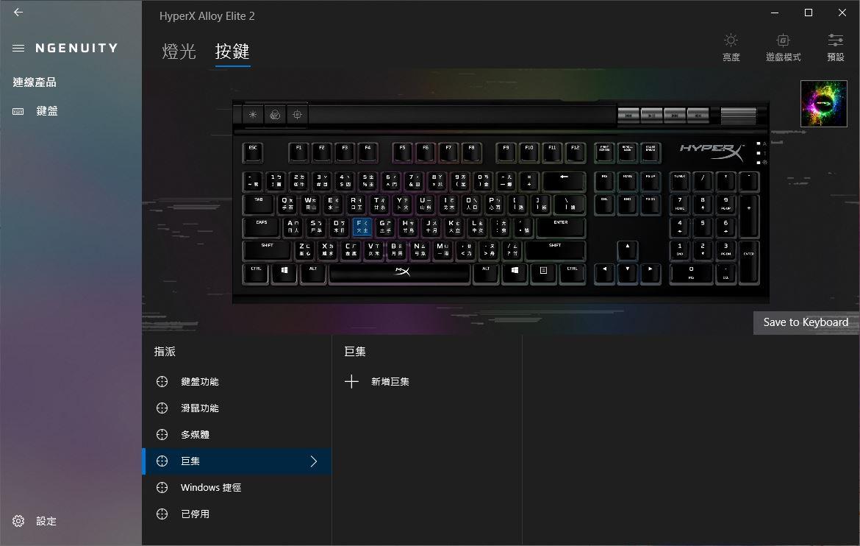 HyperX Alloy Elite 2機械式電競鍵盤-雙色布丁透光鍵帽,視覺效果再升級 - 76
