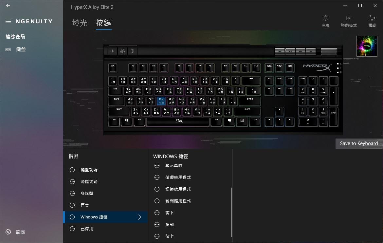HyperX Alloy Elite 2機械式電競鍵盤-雙色布丁透光鍵帽,視覺效果再升級 - 79