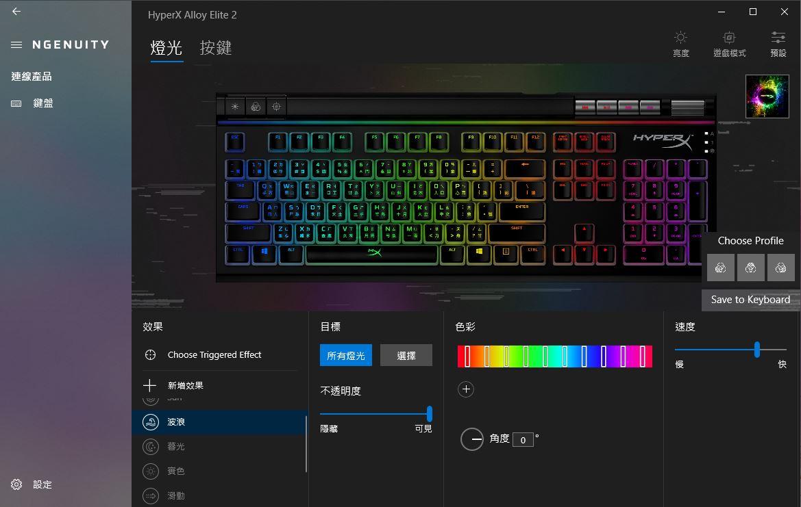 HyperX Alloy Elite 2機械式電競鍵盤-雙色布丁透光鍵帽,視覺效果再升級 - 54