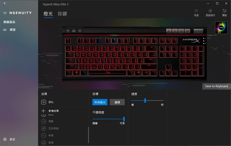HyperX Alloy Elite 2機械式電競鍵盤-雙色布丁透光鍵帽,視覺效果再升級 - 58