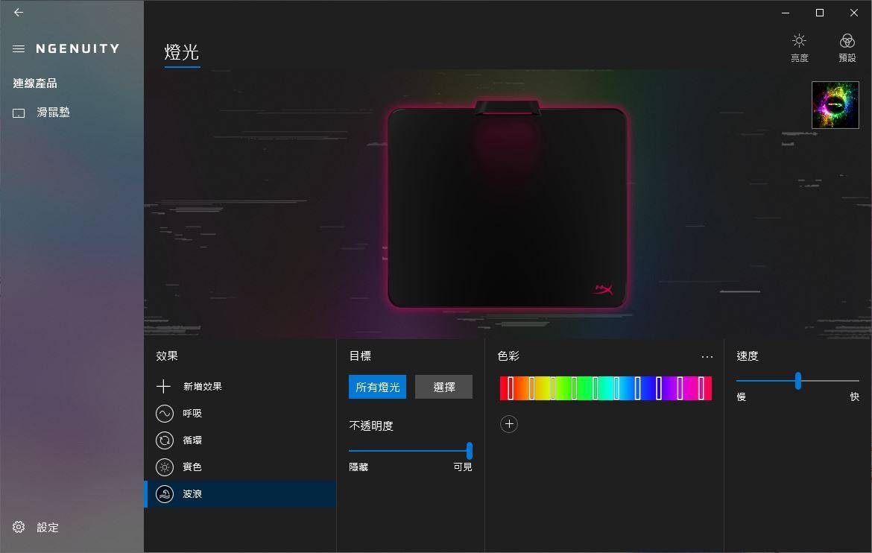 HyperX FURY Ultra RGB電競滑鼠墊-360度動態燈效炫彩奪目