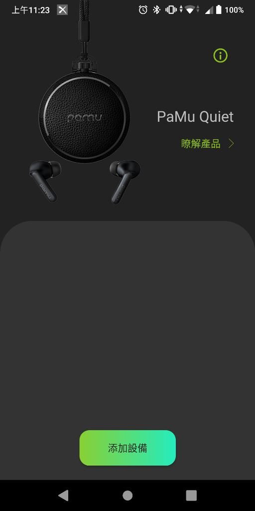 PaMu Quiet ANC主動降噪真無線藍牙耳機-雙晶片降噪,更搭載通透模式與超大10mm驅動單體 - 47