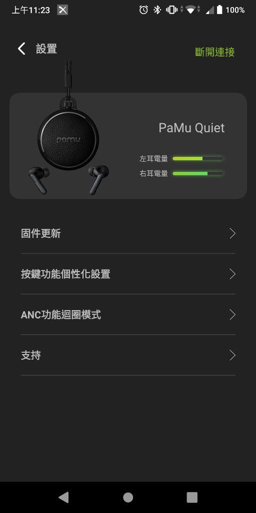 PaMu Quiet ANC主動降噪真無線藍牙耳機-雙晶片降噪,更搭載通透模式與超大10mm驅動單體 - 50