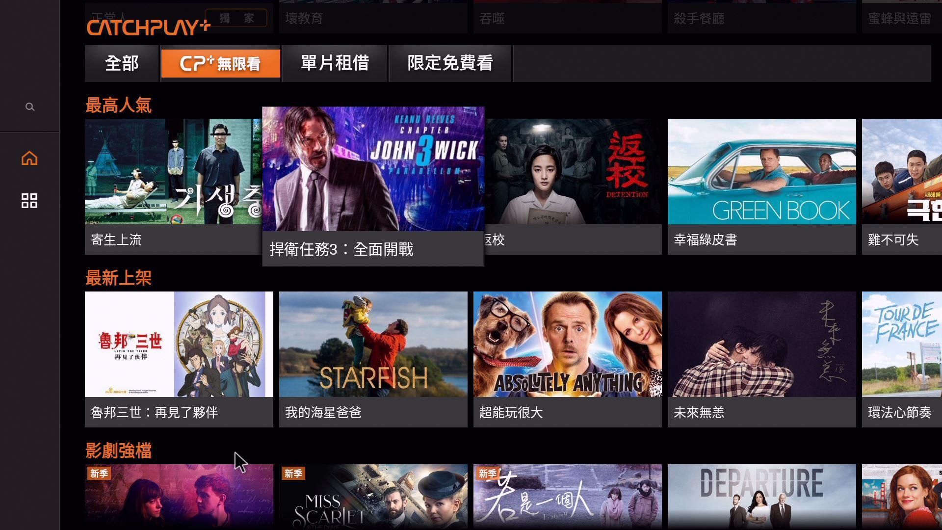 雷爵RockTek G1 4K HDR電視盒-無痛升級Google授權Android TV系統,語音助理免動手 - 85