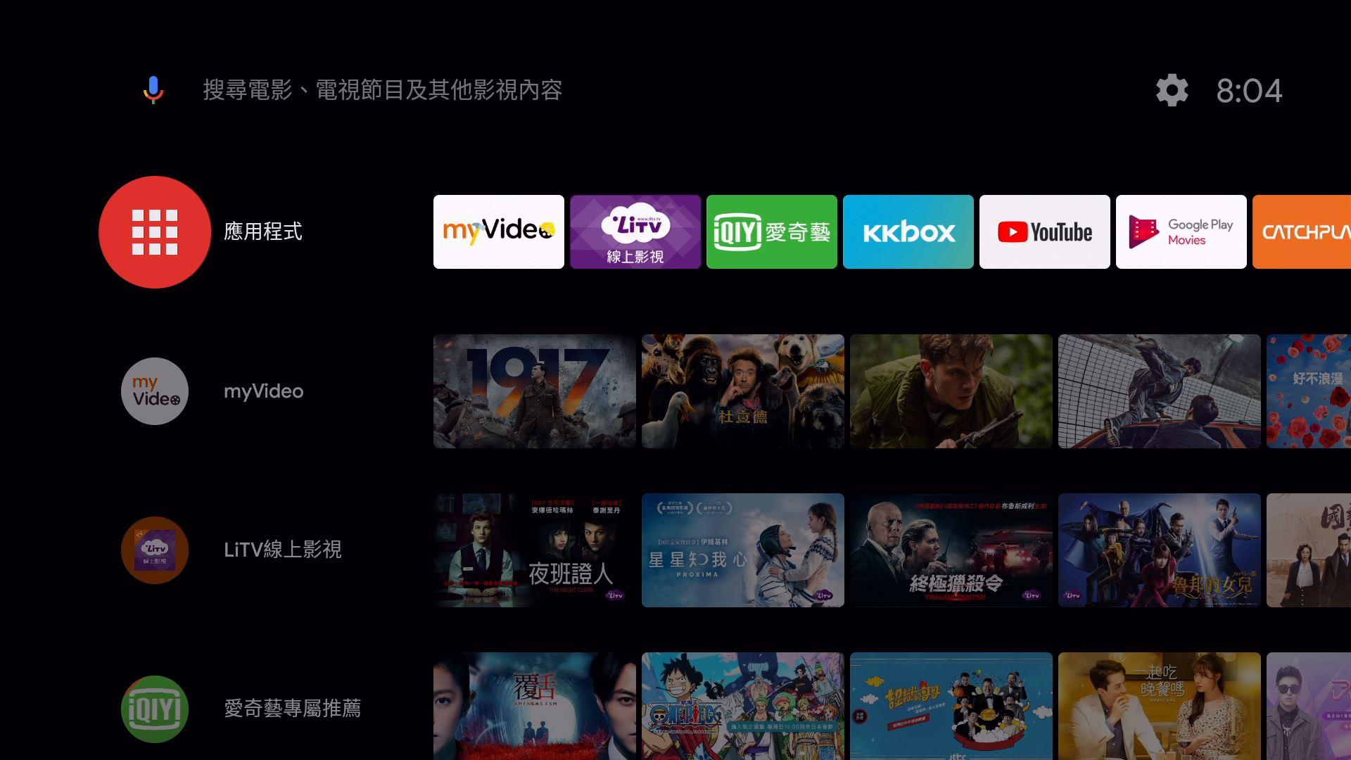 雷爵RockTek G1 4K HDR電視盒-無痛升級Google授權Android TV系統,語音助理免動手 - 34