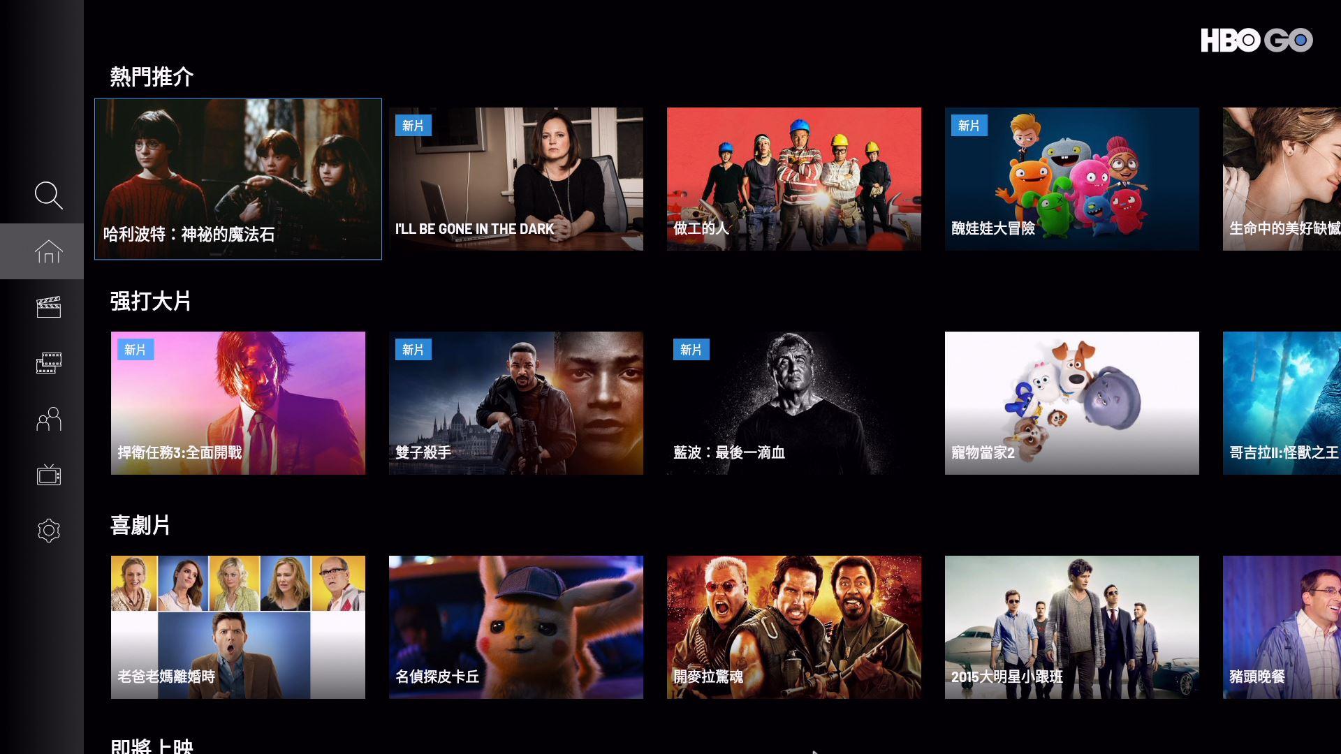 雷爵RockTek G1 4K HDR電視盒-無痛升級Google授權Android TV系統,語音助理免動手 - 78
