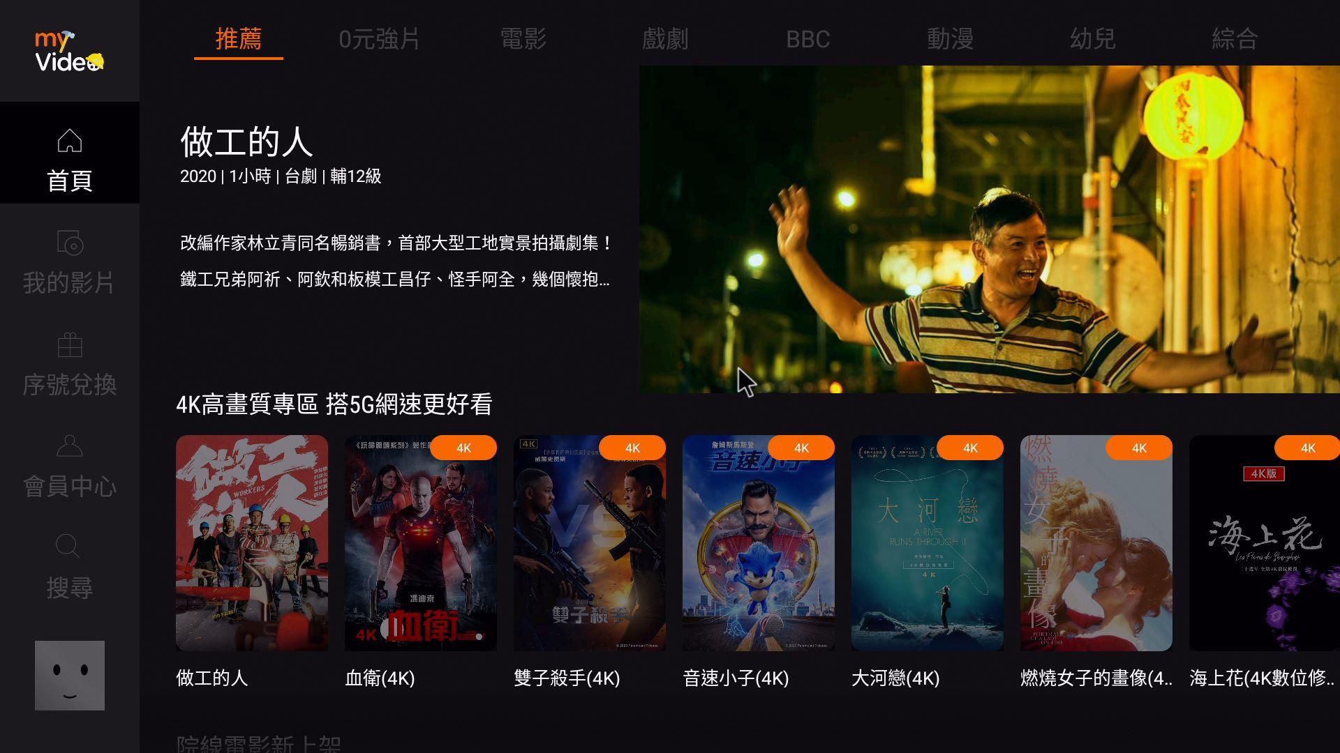 雷爵RockTek G1 4K HDR電視盒-無痛升級Google授權Android TV系統,語音助理免動手 - 49