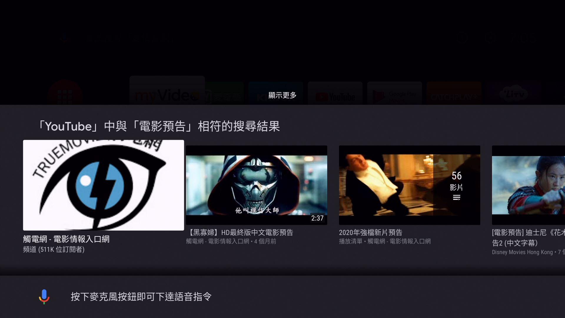 雷爵RockTek G1 4K HDR電視盒-無痛升級Google授權Android TV系統,語音助理免動手 - 41