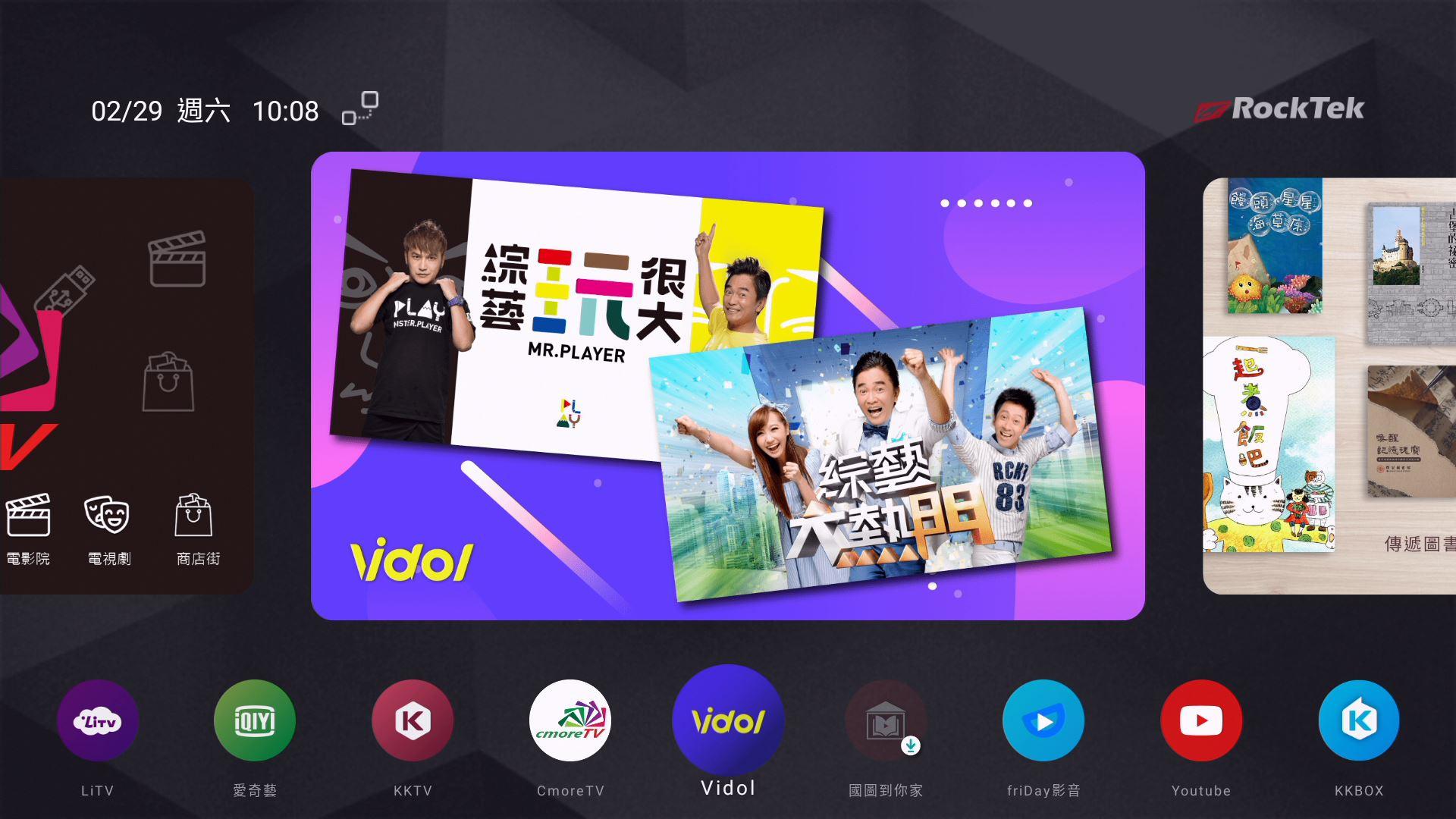 雷爵RockTek X3 PRO越級旗艦4K HDR智慧電視盒-搭載超順暢Android 9.0人性化界面,電視追劇看到飽!