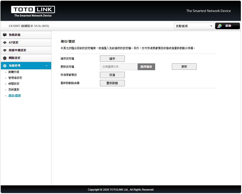 TOTOLINK EX1200T AC1200雙頻無線Wi-Fi訊號延伸器-一鍵橋接輕鬆打造無死角網路環境