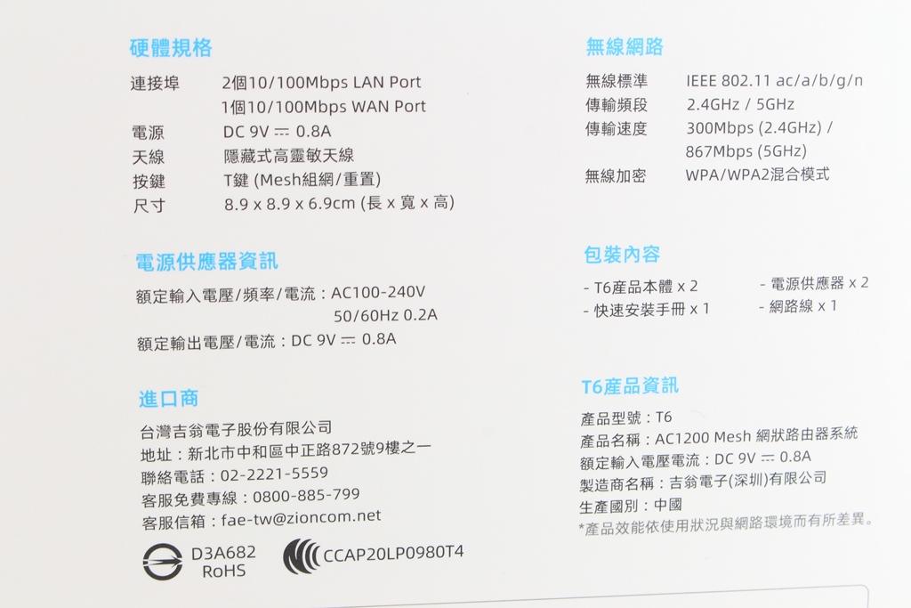 TOTOLINK T6無線網狀Mesh網路系統-價格親民的Mesh網路時代來...525