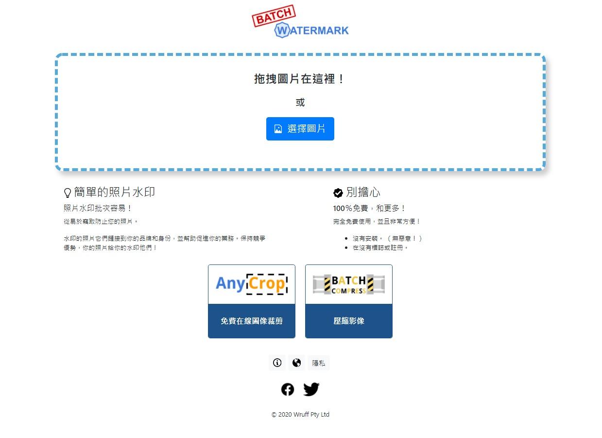 Batch Watermark 產生浮水印無須安裝軟體
