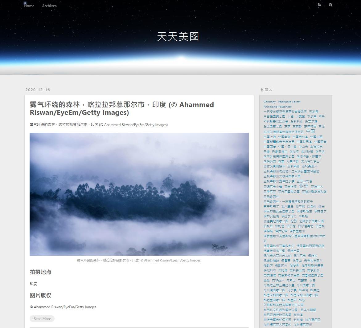 Bing 每天給你一張高畫質的桌面背景圖