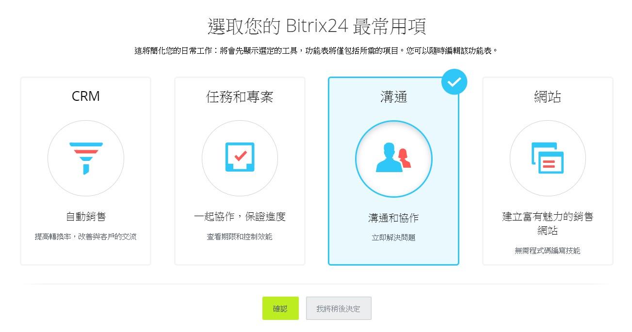 Bitrix24 免費雲端專案管理系統