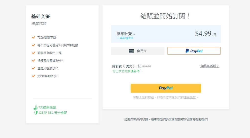 FlexClip 免費升級 Basic 方案