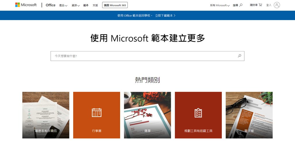 Microsoft 免費佈景主題及 Office 軟體範本(Word、Excel、Powerpoint、Access、Visio......等)免費下載
