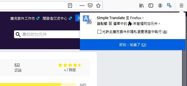 Simple Translate 幫你快速翻譯網頁文字