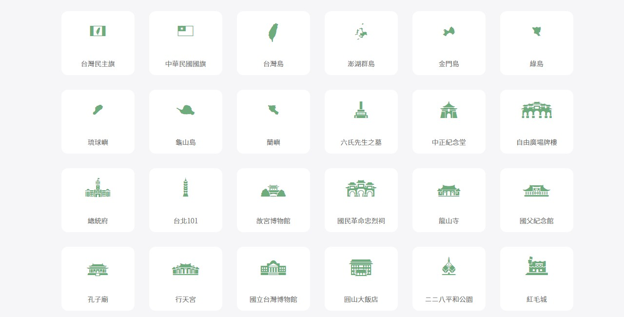 專為台灣人設計的 icon 圖示:Taiwan Icon Font