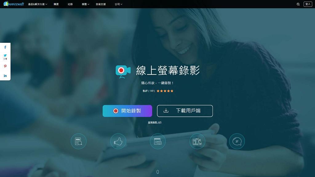 Apowersoft免費線上螢幕錄製工具