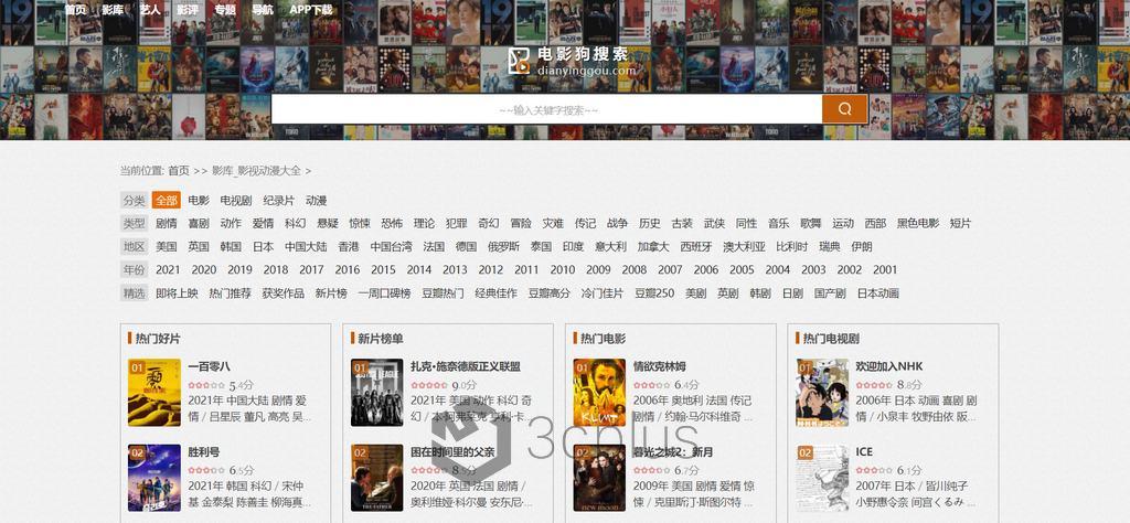 電影狗搜尋 | 最專業的電影、影集資源搜尋引擎