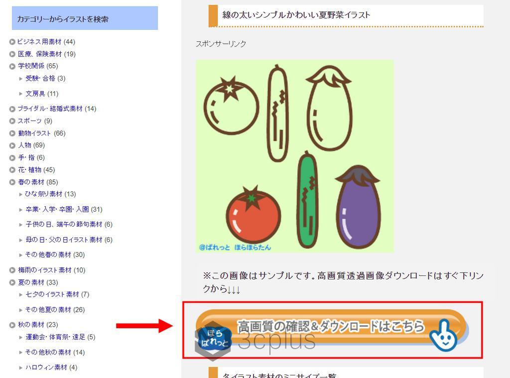 illust-hp | 日系可愛圖庫,給你滿滿的可商用透明圖片素材