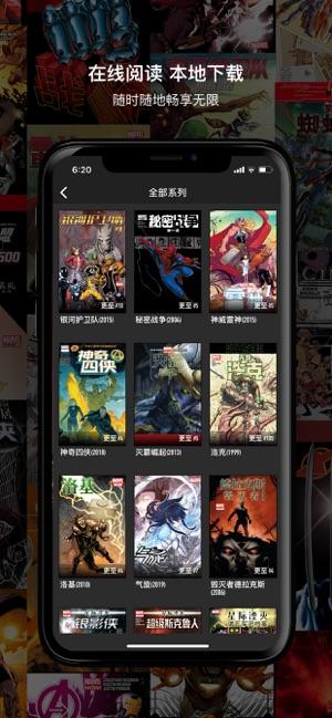 讓你一次看完漫威(Marvel)的所有漫畫,漫威無限 APP iOS 限定下載