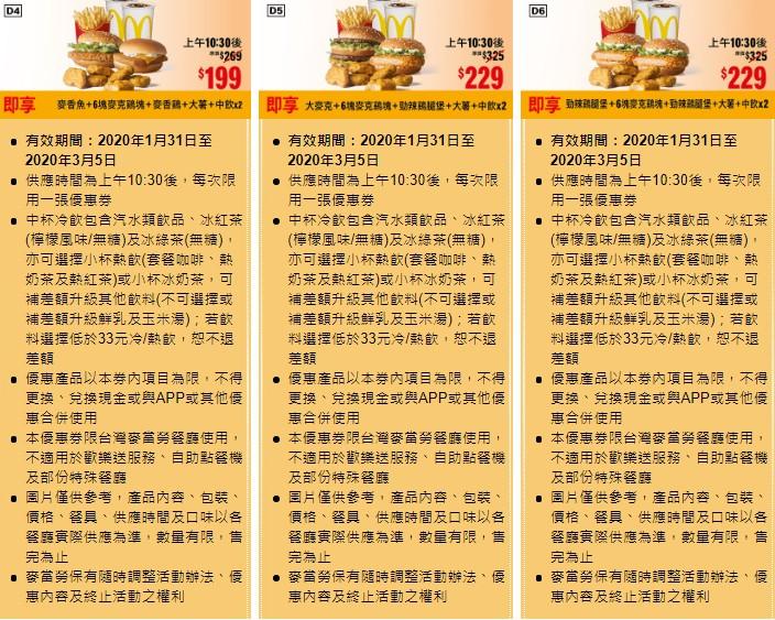 2020 麥當勞優惠卷|麥當勞開春買一送一優惠券,現省2351元起!