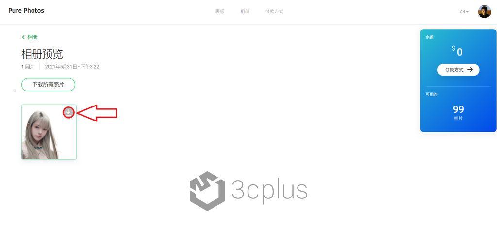PurePhotos | 超強高畫質的線上相片去背工具,可輸出 PSD 圖層