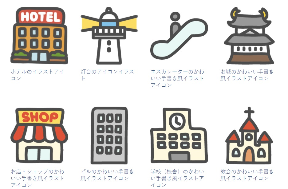 落書きアイコン 超過百款的手繪可愛插圖全部免費下載使用