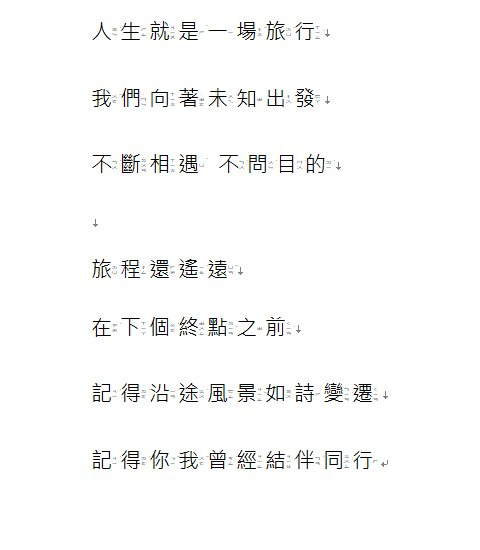如何用 Word Office 就能打出中文注音